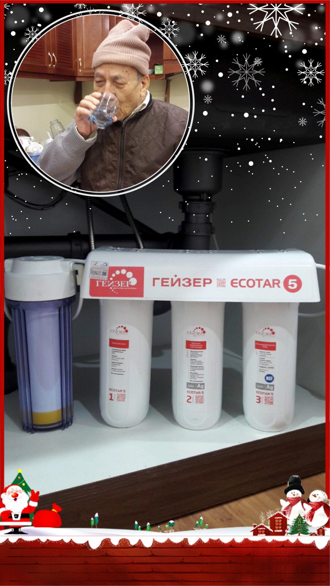 máy lọc nước nano Geyser Ecotar 5 LB Nga