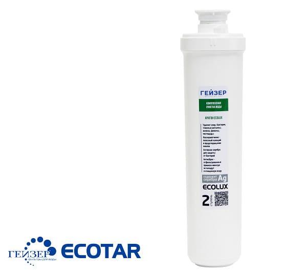 Lõi lọc nước Aragon Ecolux
