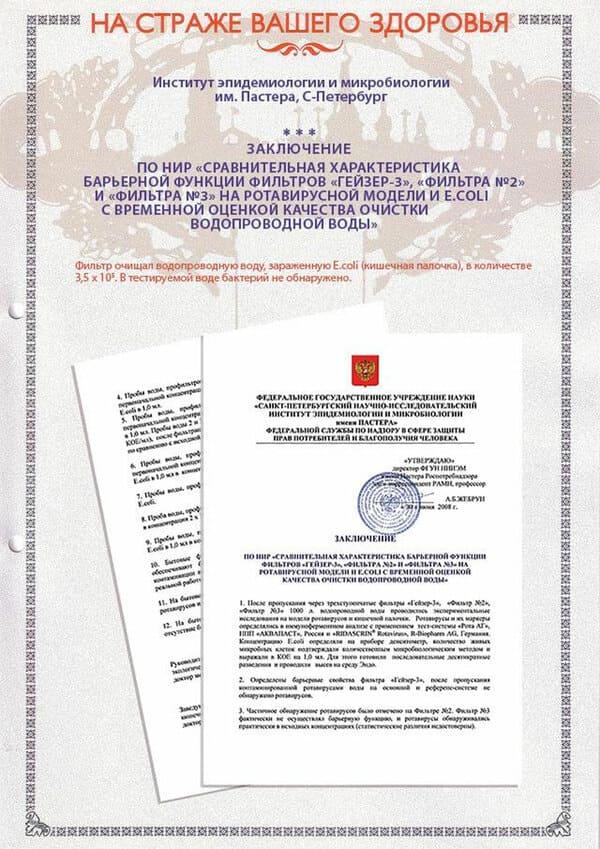 Giấy chứng nhận phân phối Geyser tại Việt Nam